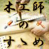 【SOLDOUT2コラム】木工師による木工アイテム解説