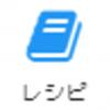 【レシピ機能実装】SOLDOUT2β始動! ① βに参加する方法